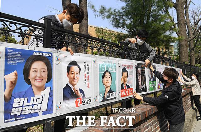 4.7 재보궐선거 공식 선거운동이 시작된 25일 오후 서울 종로구 이화동 일대에서 종로구 선거관리위원회 직원들이 선거 벽보를 부착하고 있다.