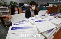 21대 국회의원 재산 목록 살피는 국회사무처 [TF사진관]