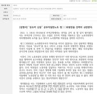부여군공무원노조 '손도끼 난동' A위원장 사퇴 촉구