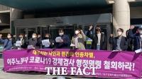 대구시 '인종차별' 논란 외국인 노동자 코로나 검사 행정명령 변경