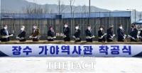 장수군, 호남최초 '가야 역사관' 착공식 개최