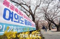 '벚꽃 축제는 온라인으로 즐기세요~' [포토]