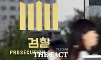 검찰, '김학의 보고서 의혹' 대검·중앙지검 압수수색