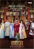 '300억 투입' MBN '보이스킹' 4월 13일 첫 방송 확정