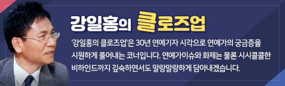 '내일은 미스트롯2' 콘서트는 4월16일부터 3일간 올림픽 체조경기장에서 공연을 앞두고 있다. 아래 사진은 '미스트롯2' 아역부로 출전해 TOP7에 오른 김태연. /JTBC '아는 형님', TV CHOSUN '미스트롯2' 캡쳐