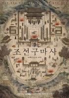 [TF비즈토크] '조선구마사' 광고 기업, '불매운동 조짐'에 '진땀'