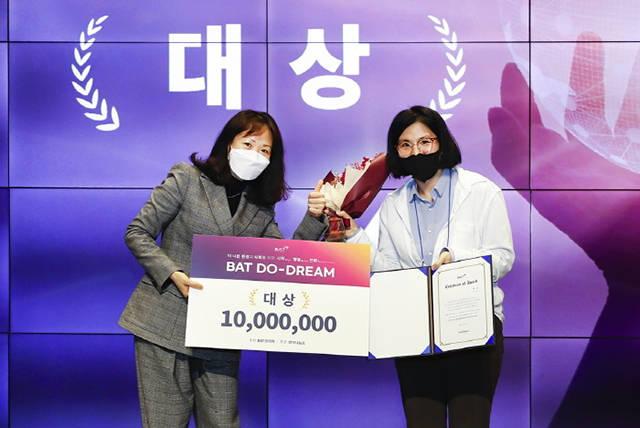 BAT 김은지 사장(왼쪽)과 4기 두드림 공모전 대상을 수상 박수미 씨. / BAT코리아 제공