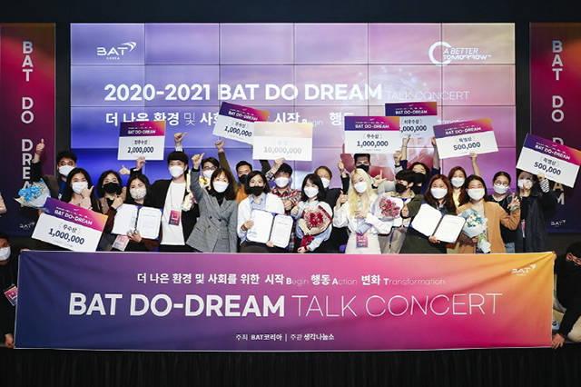 BAT코리아가 운영 중인 청년 인재 육성 프로젝트 'BAT 두드림(Do-Dream)'의 '2021 토크 콘서트'를 개최하고 두드림 4기 최종 시상식을 진행했다. / BAT코리아 제공