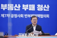 김상조 '전셋값 논란'에 빛바랜 文대통령 '부동산 반성문'