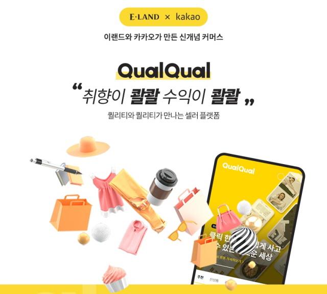 이랜드가 올해 상반기 중 한국형 소매 플랫폼 콸콸을 론칭한다. /이랜드 제공