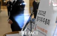 한국타이어 3세간 경영권 분쟁중 열린 한국앤컴퍼니 주주총회 [TF사진관]