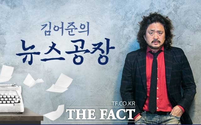 서울시교육청이 TBS 시사프로그램 김어준의 뉴스공장에 광고를 몰아줬다는 주장이 나왔다. /TBS 홈페이지 캡처