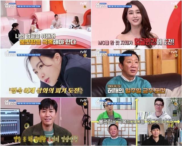 업글인간이 오는 4월 3일 첫 방송된다. 출연진은 각자가 생각하는 관전 포인트를 공개하며 기대감을 키웠다. /tvN 제공