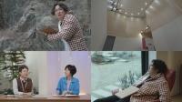 '나의 판타집' 시즌1 종료…미공개 '판타집' 대거 공개
