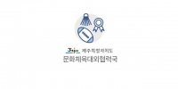 제주도, 제3회 도립예술단 합동공연 칸타타 '카르미나 부라나' 개최