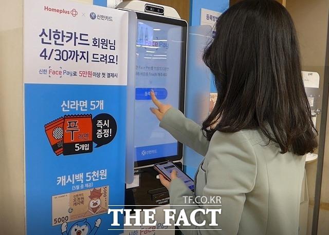 지난 1일 서울 상암동 홈플러스 월드컵점에 설치된 신한카드 페이스페이 무인 등록기 앞에서 소비자가 결제 정보를 등록하고 있다. /황원영 기자