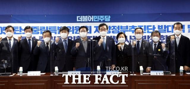지난 2월 5일 국회 의원회관에서 열린 더불어민주당 2050탄소중립특위지방정부추진단 발대식 당시. /남윤호 기자