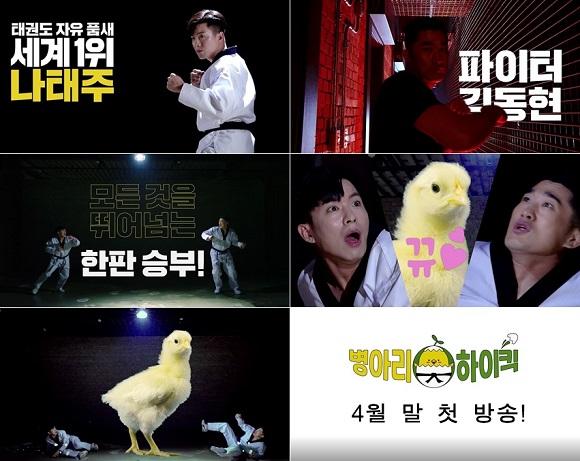 5일 MBN에 따르면 나태주와 김동현이 새 예능 프로그램 병아리 하이킥에 출연한다. /MBN 제공