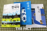 고교 한국사 교과서 3종, 일본 시민단체 활동 수록 '눈길'