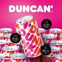 던킨, 완벽한 밀봉으로 안전한 음료 용기 '던캔' 도입