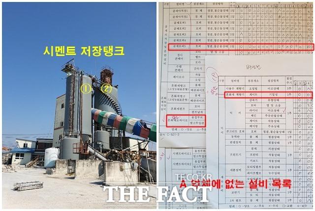 A 업체의 시멘트 저장탱크는 2개인데, 위조된 서류에는 저장탱크가 3개(시멘트싸이로1,2, 혼화재싸이로)로 돼 있다. 또 A 업체에 없는 설비가 한국표준협회에 제출된 서류에는 추가됐다. /정읍=이경민 기자