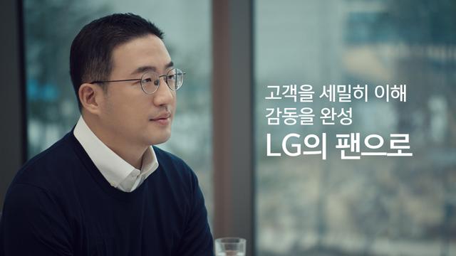 구광모 LG그룹 회장은 지난 1월 신년사를 담은 디지털 영상 LG 2021 새해 편지를 통해 AI와 빅데이터 등 디지털 기술이 고객 인사이트를 제품과 서비스에 구체적인 가치로 반영하는 데 큰 도움이 될 것이라며 해당 분야의 역량 강화를 주문한 바 있다. /LG그룹 제공