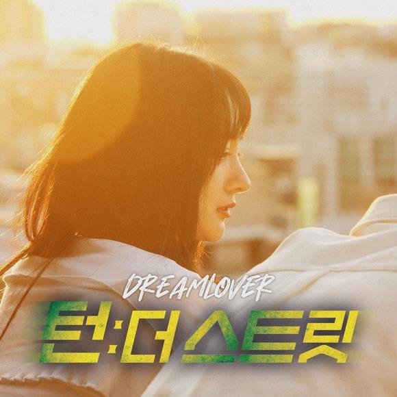 영화 턴 더 스트릿의 첫 번째 OST DreamLover 음원이 6일 공개된다. 소나무 민재가 가창했다. /플라이튜브 제공