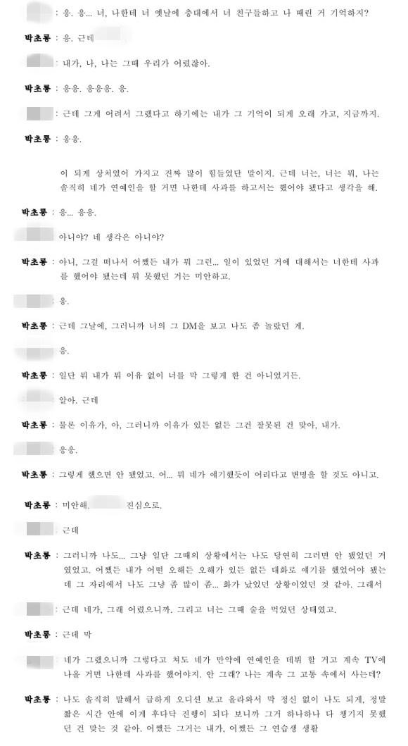 그룹 에이핑크 박초롱에게 학교 폭력을 당했다는 A 씨가 공개한 녹취록이다. 이를 통해 박초롱이 폭력이 있었음을 인지하고 있으며 이에 대한 사과도 했다는 사실을 알 수 있다. /더팩트 DB