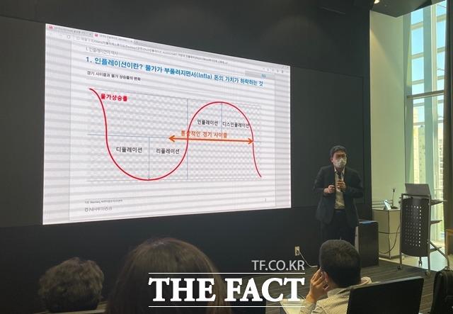 NH투자증권은 8일 서울 여의도에 위치한 더현대 서울에서 글로벌 채권 및 국내 주식투자라는 주제로 설명회를 개최했다. /박경현 기자