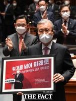 '위기 넘어 미래로' 국회 떠나는 김종인 [포토]