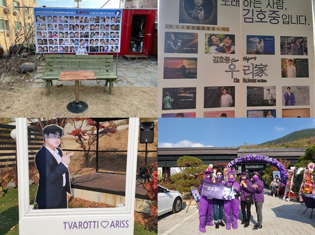 김호중의 공식 팬카페의 회원들이 지난해 8월부터 11월까지 서울 일산 대구 등 전국 릴레이 사진전을 개최했다. /김호중 공식 팬카페 제공