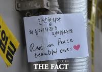 '노원 세 모녀 추모하는 주민들' [TF사진관]