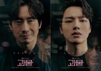 '괴물' 종영, 신하균X여진구 열연 속 '유종의 미'