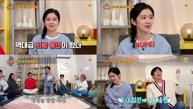 13일 방송될 KBS2 옥문아 125회에서는 장나라와 정용화가 게스트로 출연한다. /KBS2 옥문아 영상 캡처