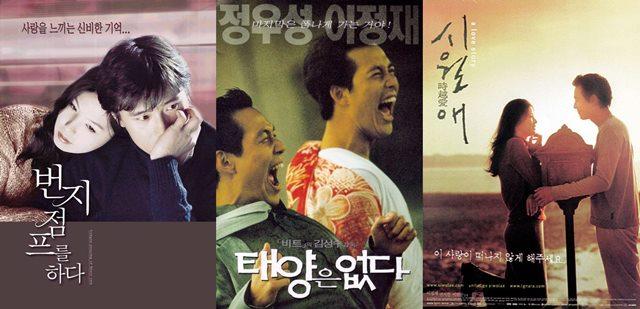 4월 번지점프를 하다, 태양은 없다, 시월애(왼쪽부터) 등 한국의 명작들이 재개봉한다. /각 영화 포스터