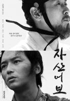 설경구X변요한 '자산어보', 뒷심 발휘…2주 차 주말 관객 1위