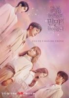 서인국·박보영·이수혁, 몽환적 분위기 드라마 포스터 공개