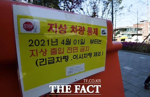 아파트 내부에는 택배차량 운행을 금지하는 안내문이 게시돼 있다.