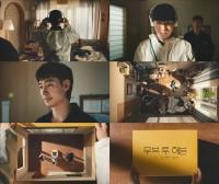 '무브 투 헤븐', 5월 공개…이제훈X탕준상 감성 시너지