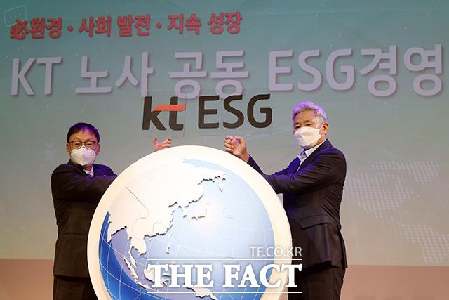 KT 노사공동 ESG 경영선언식이 15일 오전 서울 종로구 광화문 KT스퀘어에서 열린 가운데 구현모 KT 대표(왼쪽)와 최장복 KT 노동조합위원장이 기념촬영을 하고 있다. /남용희 기자