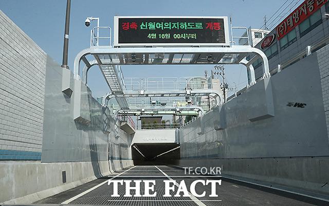 16일 00시 국회대로(옛 제물포길) 여의도∼신월IC 구간을 지하로 관통하는 지하도로가 착공 5년 6개월 만에 개통된다. 사진은 15일 지하차도 신월IC 출입구의 모습. /이새롬 기자