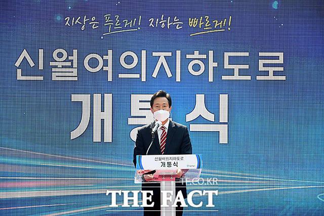 오세훈 서울시장이 15일 서울 여의도 신월여의지하도로 입구에서 열린 개통식에서 인사말을 하고 있다.