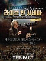 서울그랜드필하모닉오케스트라와 이병우, '라이브 인 시네마' 공연