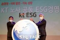 ESG 경영 위해 손 맞잡은 구현모 KT 대표와 최장복 노조위원장 [TF사진관]