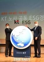 노사 공동 ESG 경영 선언한 KT [포토]