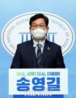 '다시 시작, 다시 더불어' 당권 도전하는 송영길 [TF사진관]