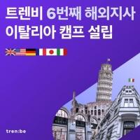 트렌비, 이탈리아 해외지사 설립…총 6개 글로벌 거점 확보