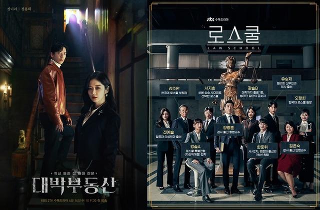 14일 첫 방송된 KBS2 대박부동산과 JTBC 로스쿨이 각각 5.3%, 5.1%의 시청률을 기록하며 쾌조의 출발을 기록했다. /KBS2, JTBC 제공