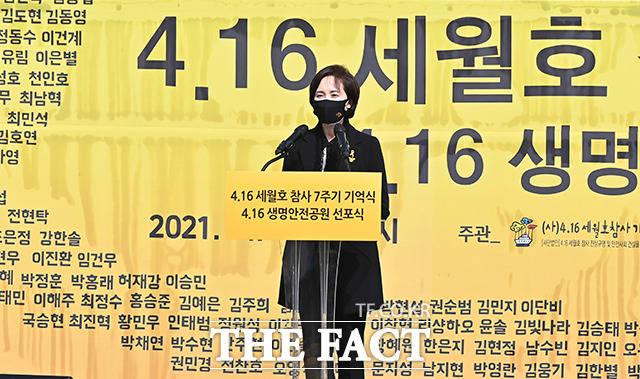 유은혜 사회부총리 겸 교육부 장관이 추도사를 하고 있다.