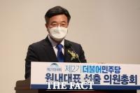 '민주당 새 원내대표' 윤호중